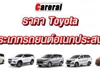 ราคา Toyota ประเภทรถยนต์อเนกประสงค์