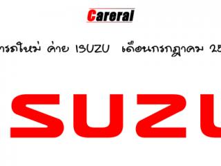ราคารถใหม่ ค่าย ISUZU เดือนกรกฎาคม 2561