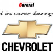 ราคารถใหม่ ค่าย Chevrolet เดือนกรกฎาคม 2561