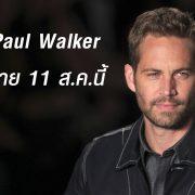 I Am Paul Walker พร้อมฉาย 11 ส.ค.นี้