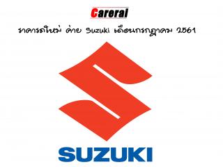 โปรดีๆ ตอนรับพายุ มังคุดง All New Suzuki Swift ดาวน์ เริ่มต้น 29,900 บาท