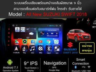 จอแอนดรอยด์ Suzuki swift แบบตรงรุ่น 13,900 บาท