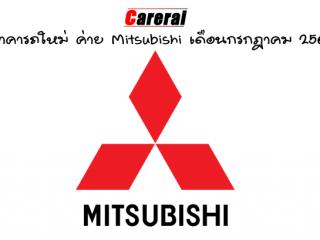 ราคารถใหม่ ค่าย Mitsubishi เดือนกรกฎาคม 2561