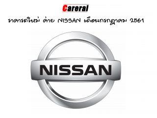 ราคารถใหม่ ค่าย NISSAN เดือนกรกฎาคม 2561