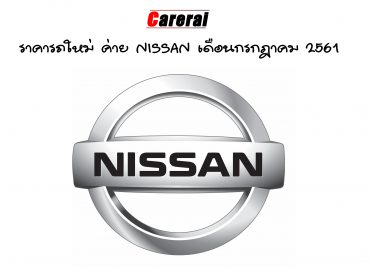 nissan รถใหม่