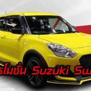 โปรโมชั่น ออกรถ Suzuki Swift  ภายในเดือน ตุลาคมนี้ รับฟรี คูปองน้ำมัน มูลค่า 5,000 บาท