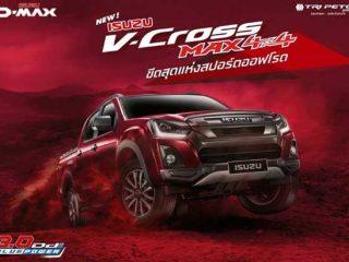 ISUZU D-Max V-Cross 2019 ราคา 1,064,000 บาท