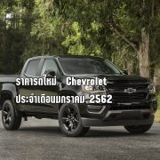 ราคารถใหม่ Chevrolet ในตลาดรถประจำเดือนมกราคม 2562