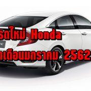 ราคารถใหม่ Honda ประจำเดือนมกราคม 2562