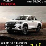 2019 โปรโมชั่น Toyota Hilux Revo Rocco