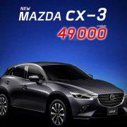 โปรโมชั่น Mazda มาสด้า ทุกรุ่น