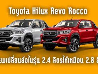 Toyota Hilux Revo 2018 ใหม่พร้อมราคา