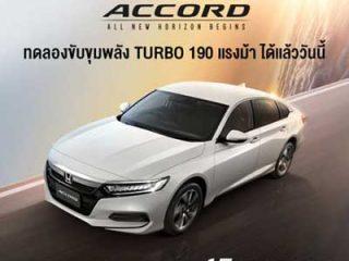 All-new Honda Accord TURBO EL