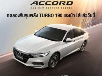 Honda Accord TURBO EL