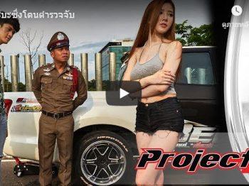 กระบะซิ่งโดนตำรวจจับ