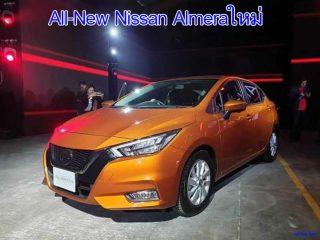 All-New Nissan Almeraเบนซินเทอร์โบ 1.0ก็มา