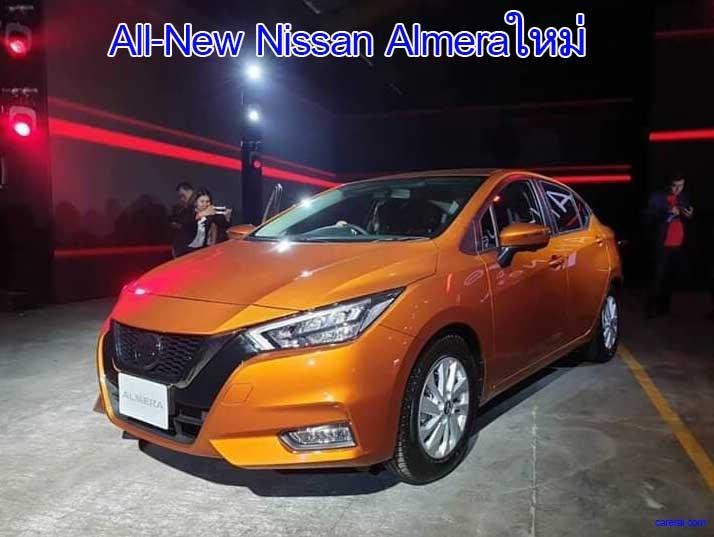 All-New Nissan Almeraใหม่