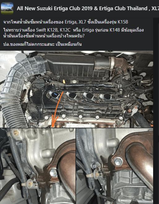 ภาพประกอบ น้ำมันซึมหน้าเครื่องของ Ertiga
